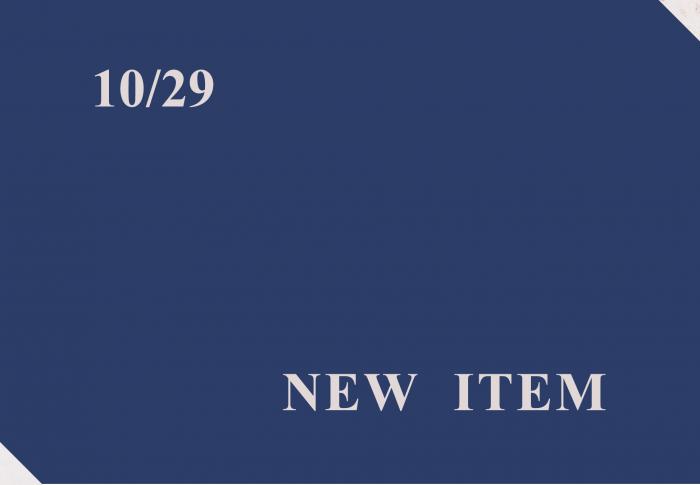 10月29日 入荷商品