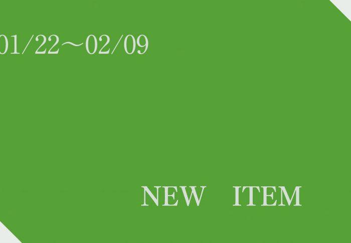 01月22日~02月08日 おすすめ入荷商品