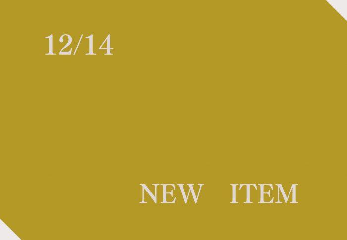 12月13日入荷商品