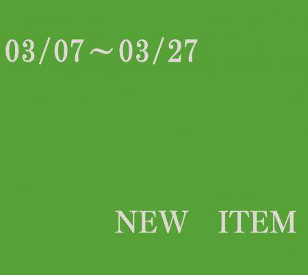 03月07日~03月21日 おすすめ入荷商品