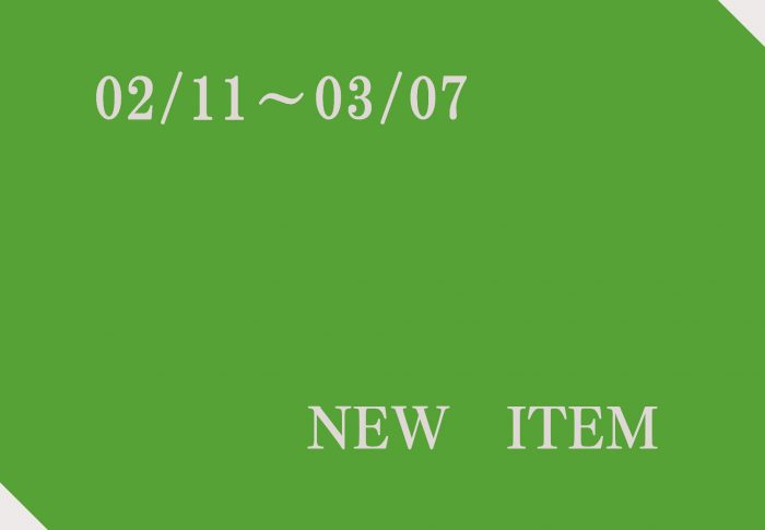02月11日~03月07日 おすすめ入荷商品