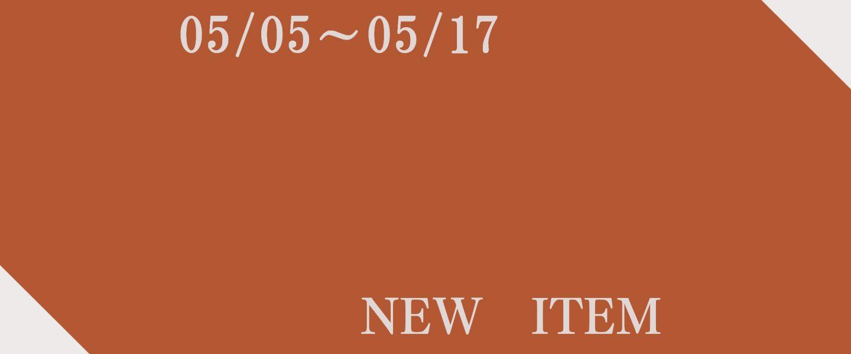 05月05日~05月17日 おすすめ入荷商品