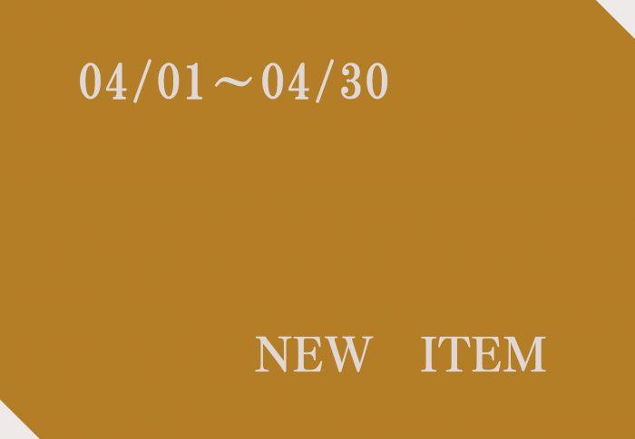 04月01日~04月30日 おすすめ入荷商品
