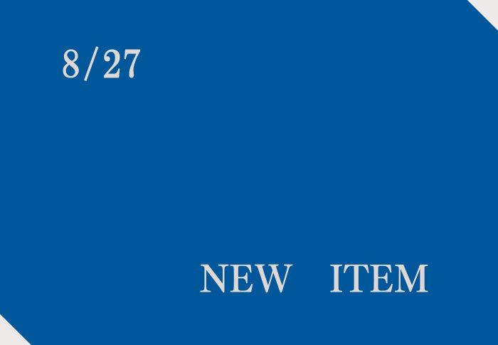 8月27日 入荷商品